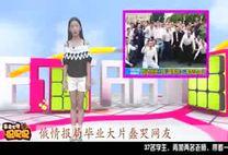 未来家族侃侃侃高级TOP10-柳雨彤