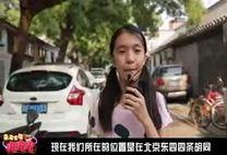 吃吃吃第十一期 北京胡同里的地道湘菜馆——厚堂湖南菜