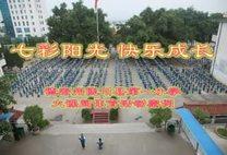 云南省德宏州陇川县第一小学大课间体育活动