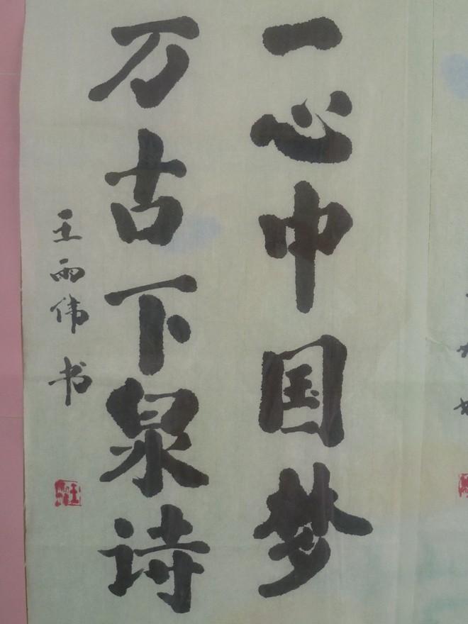 中国梦 书法作品图片