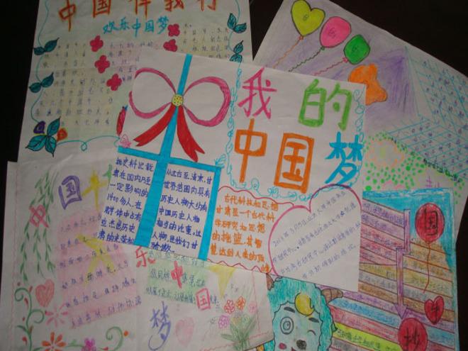 """10月11日,合黎乡中心小学举行以""""我的中国梦""""为主题的手抄报展评"""