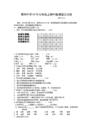 黄冈中学09年七年级上期中检测语文试卷
