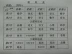 四年(4)班课程表