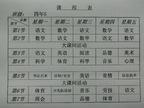 四年(5)班课程表