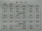 四年(6)班课程表