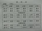 六年(1)班课程表