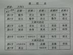 六年(3)班课程表