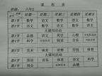 六年(2)班课程表