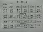 六年(6)班课程表