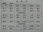 六年(5)班课程表