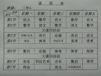 二年(4)班课程表