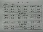 二年(3)班课程表