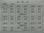 二年(2)班课程表