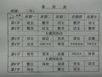 二年(1)班课程表