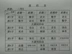 二年(5)班课程表