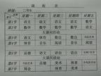 二年(6)班课程表