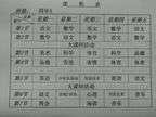 四年(3)班课程表