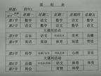 四年(1)班课程表