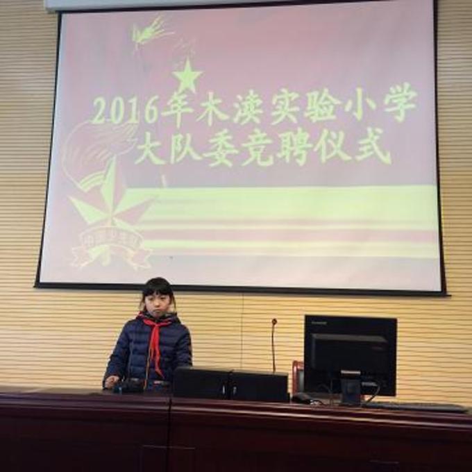 吴中区木渎实验小学少总部进行大队委竞聘活动