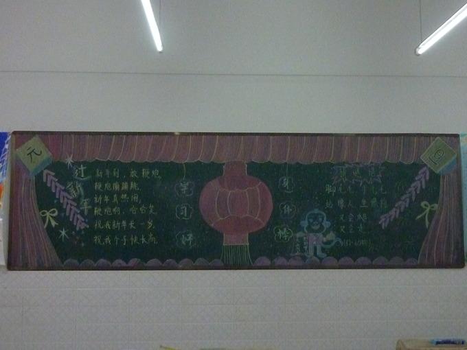 三四中队迎新春黑板报