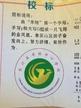 福建省长汀县羊牯中心学校校标