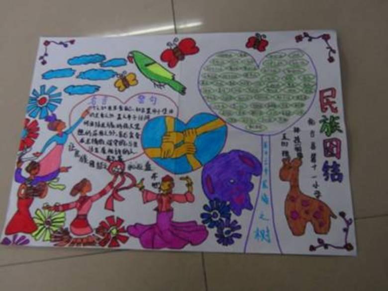 十一小学开展画民族团结手抄报比赛活动
