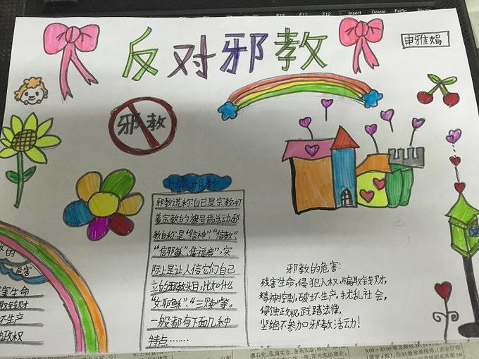 2016年9月,惠济区申庄小学反邪教主题手抄报