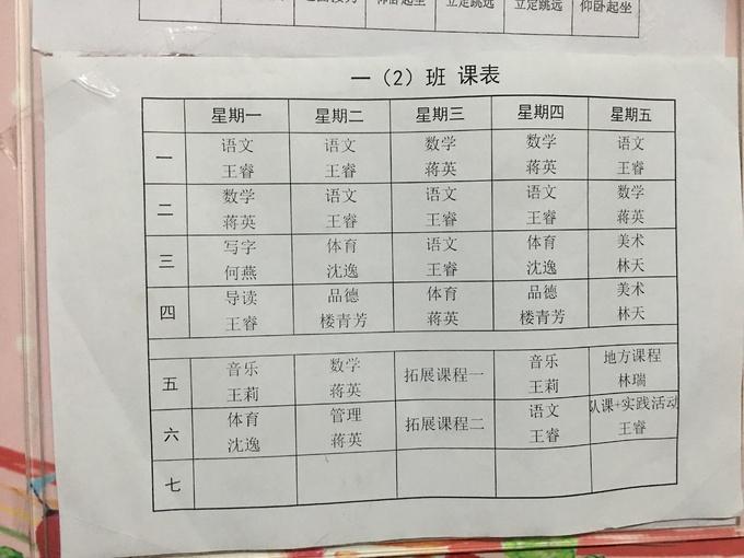 德胜小学一年级课表