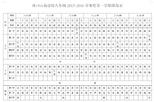 海口山高学校八年级2015-2016学年度第一学期课程表