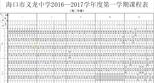 海口市义龙中学2016—2017学年度第一学期课程表