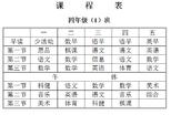 海南省农垦直属第二小学 2016-2017学年度第一学期课程表