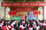 红领巾讲坛——学长征精神,做红色儿童
