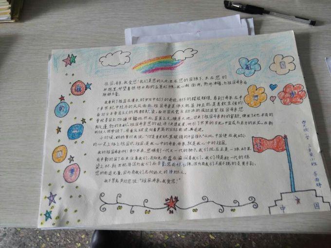 红领巾相约中国梦 - 儿童节创意游戏设计 - 活动 - 网图片