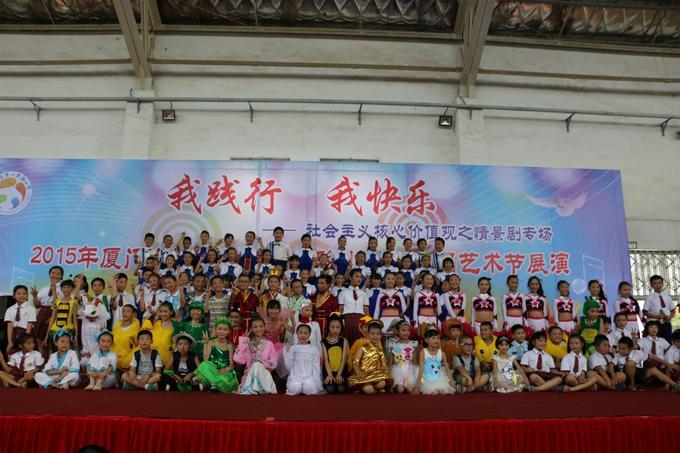 福建省厦门市翔安区第一v小学小学六一情景剧专重庆哪些私立小学有图片