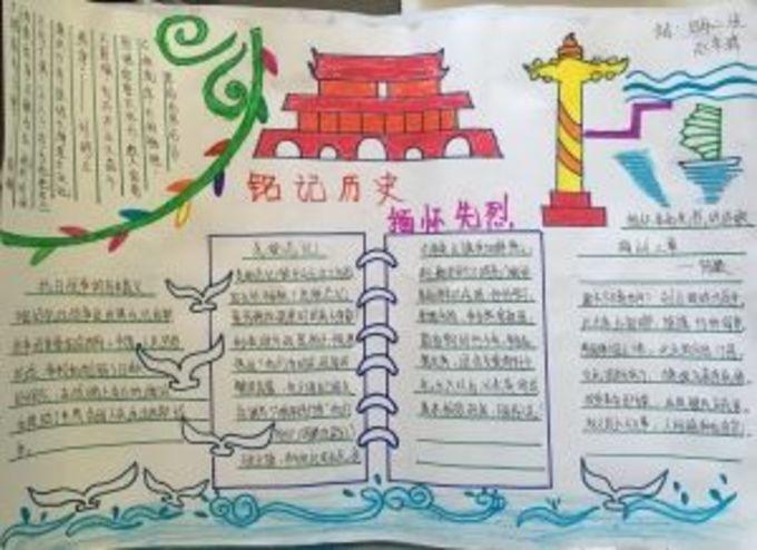 龙海市榜山中心小学纪念抗战胜利70周年手抄报