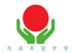 范县希望中学校徽
