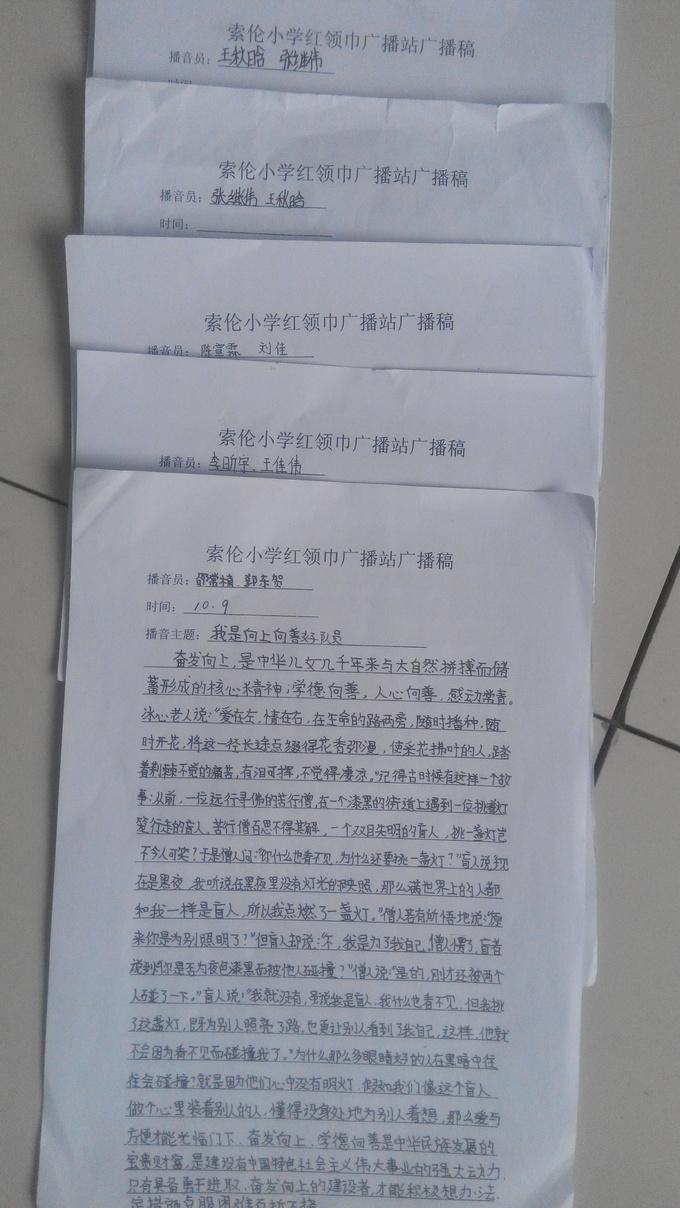 关于期末v散文的红领巾广播稿150字散文母亲节征文高中图片