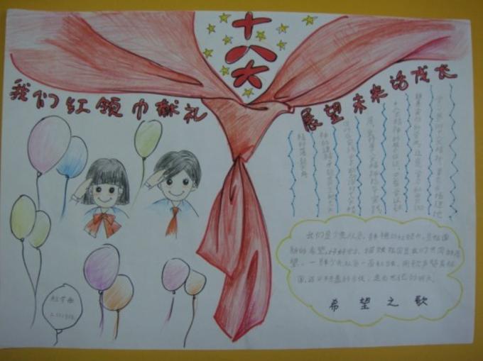红领巾心向党 手抄报评比 - 美丽中国,红领巾社会实践图片