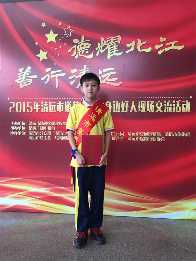 英德市第七同学黄定坤美德被评为清远市小学小学少先队员图片