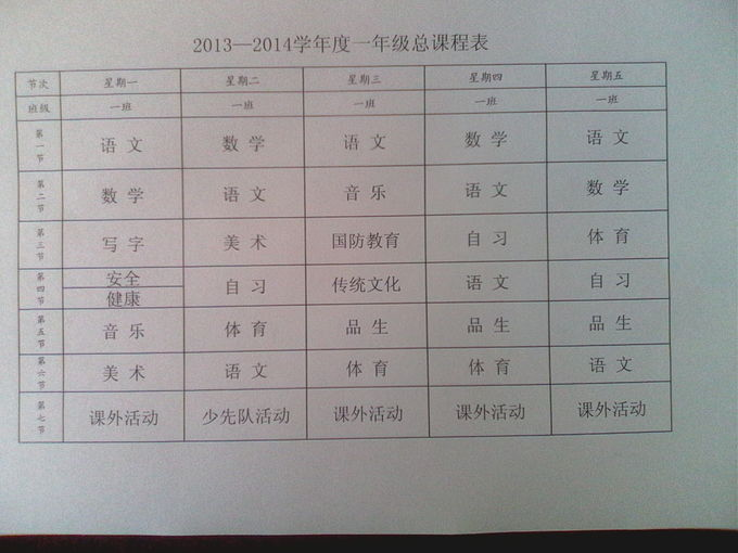 菜于小学一年级课程表