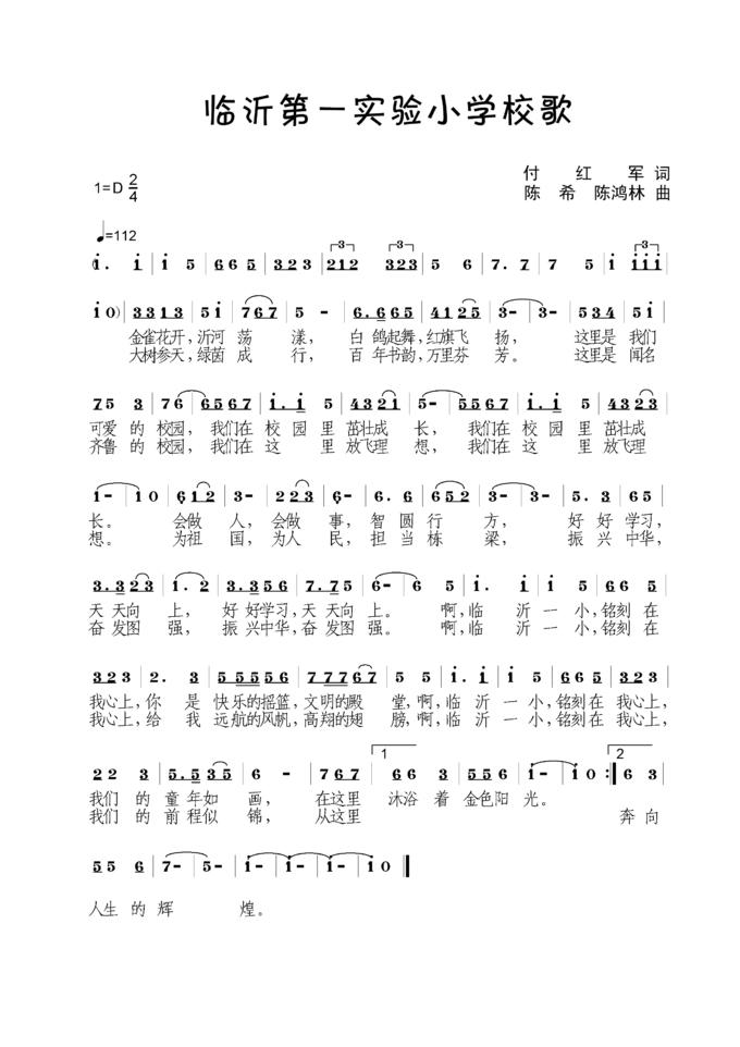 """实验小学校歌_临沂第一实验小学校歌-""""一句话一首歌""""征集活动-活动"""