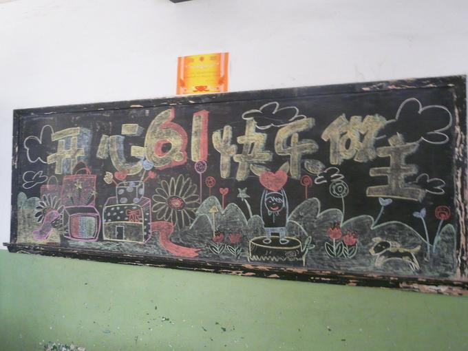 濮阳市油田第三小学 一三中队 庆六一黑板报