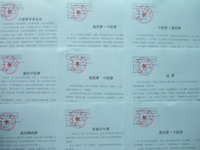 我的中国梦 主题征文图片