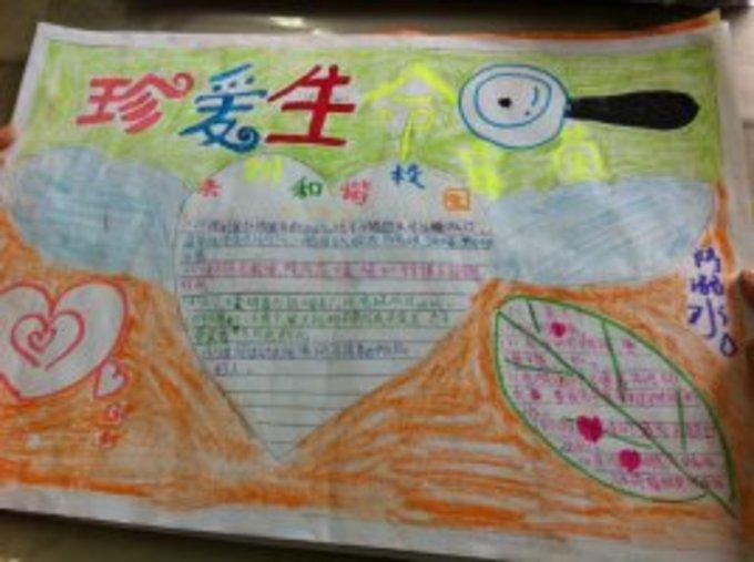 四年级2班 饮食 乘车 防溺水安全 手抄报 的图片 陈二练