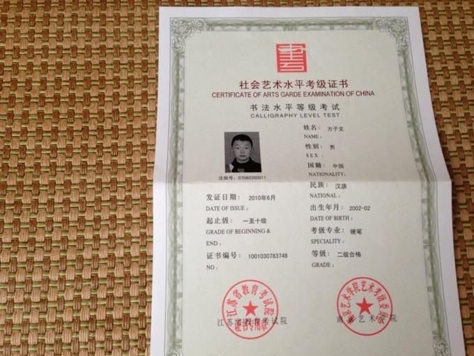 书法考级证书图片