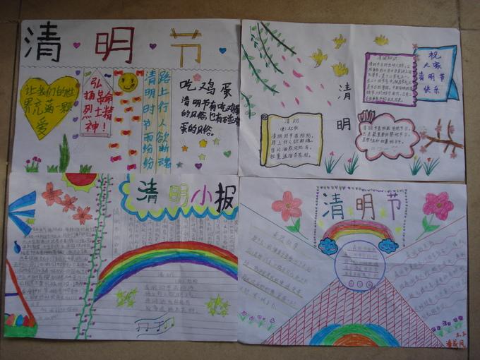 昌邑市石埠小学举行2014清明节手抄报比赛