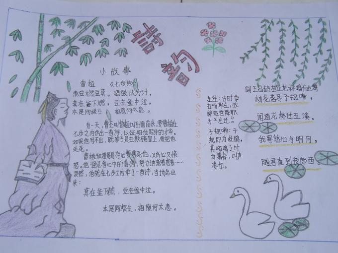 关于古诗的手抄报内容|关于古诗的手抄报版面设计