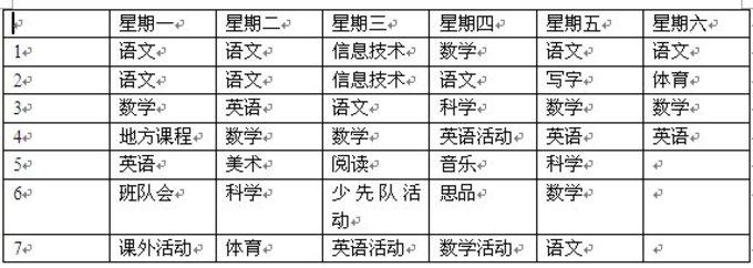开封县二小第祥符学课程表四二班-小学上传晶原课表图片