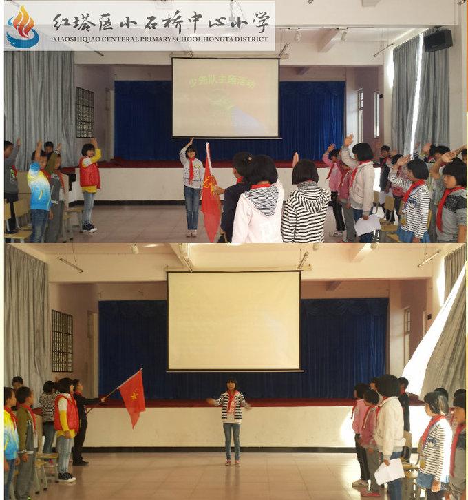云南省玉溪市红塔区小石桥中心小学开展