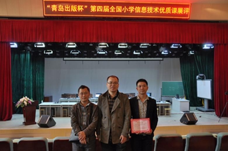 王小科_四川省彭州市实验小学教师王小科喜获第四届全国信息技术优质课比赛